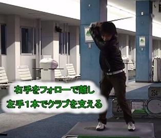 かっこいい!ゴルフ フォロースルー練習法