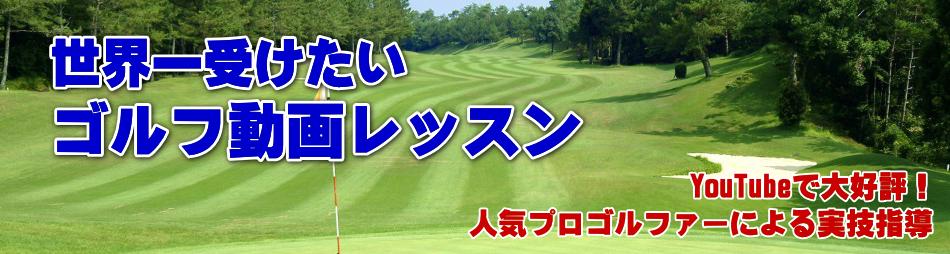 ゴルフ動画レッスン 世界一受けたい無料講座