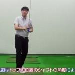ゴルフボールの飛ぶ方向をコントロールする方法
