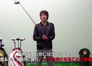 ゴルフ基本チェック!グリップの正しい握り方
