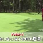 ゴルフ パター上達法、グリーンのコンディションを読め!