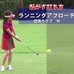 ゴルフ キャリーとランの比率を見極めよう
