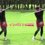 高い球の打ち方を動画で実演指導