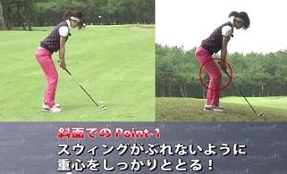 ゴルフ傾斜の打ち方、ポイントは3つ