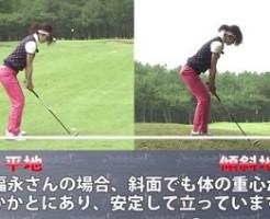 斜面の練習法、重心の取り方をマスターしよう