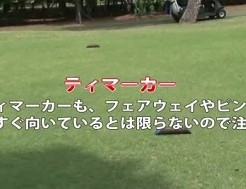 ゴルフ ティーアップの位置を厳選しよう