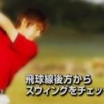 ゴルフストレートボールの打ち方のポイント3つ