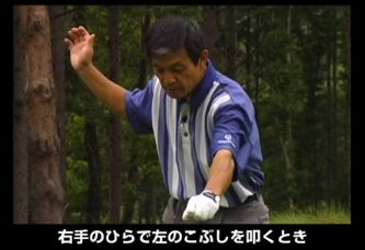 ゴルフスイングのコツ、最速になるトップ位置とは