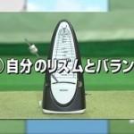 初心者のためのゴルフスイングのポイント3つ